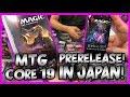 MTG Core 2019 Prerelease Japan! Magic the Gathering M19