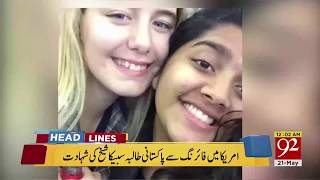 News Headlines | 12:00 AM | 21 May 2018 | 92NewsHD