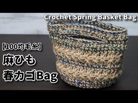 【100均毛糸で編み物】毛糸使い切り+麻ひもで春カゴバッグ編んでみました☆☆Crochet Spring Basket