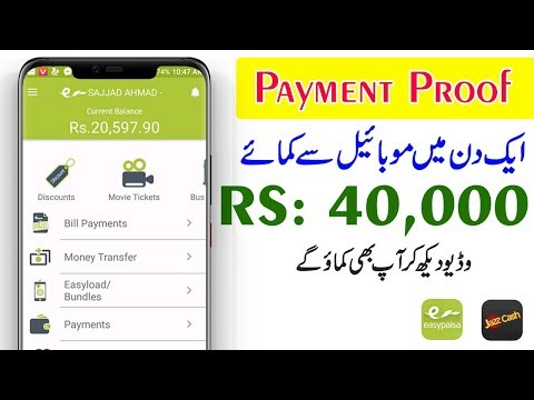 How To Earn Money Online From Easy Cash Job | Urdu Hindi Tutorial 2019