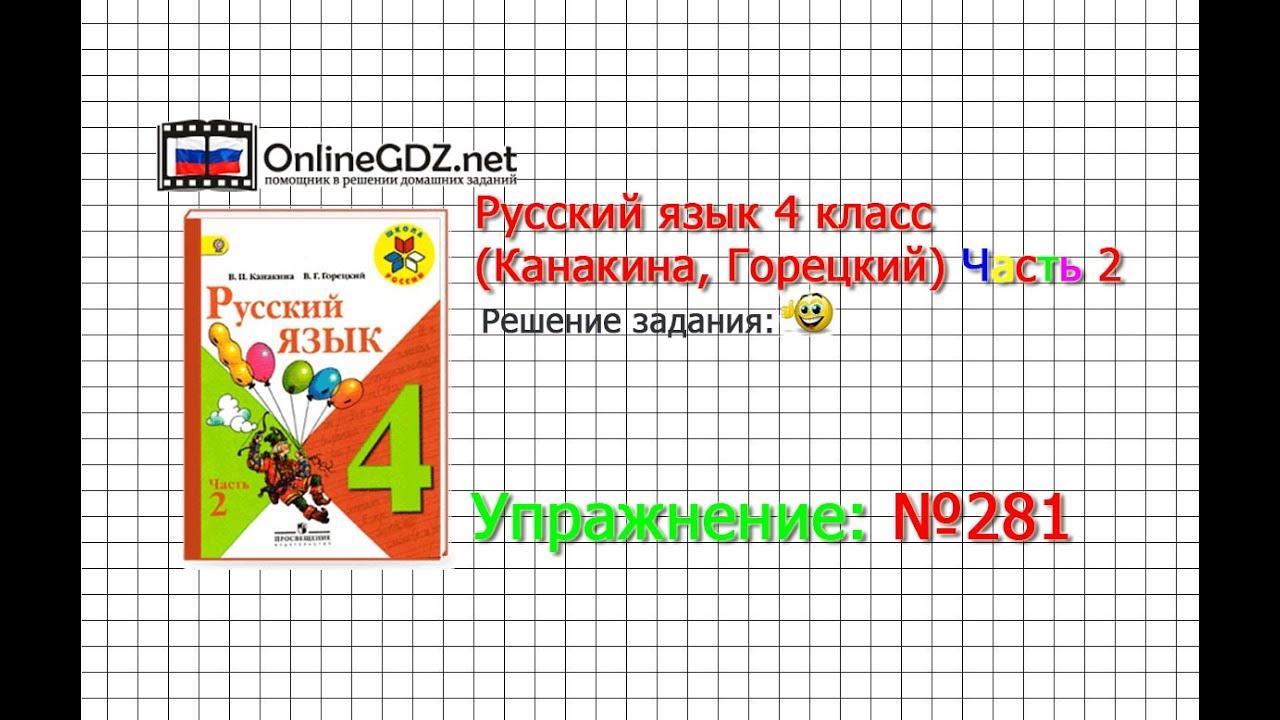 Русский язык 4 класс рамзаева стр 144 упр 281 решить