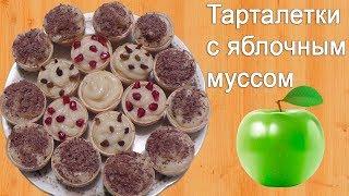 Очень вкусные тарталетки с яблочным муссом