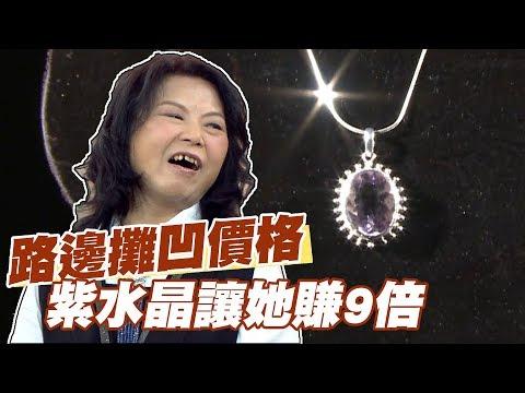 【精華版】路邊攤狂凹價格 紫水晶讓她大賺9倍