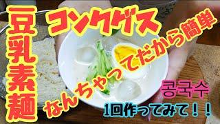 コンクグス콩국수(豆乳素麺)火を使わないでスープが出来る!!