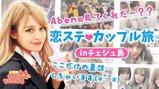 恋ステ♡カップル旅inチェジュ島 ここだけの裏話( ̄ー ̄) thumbnail