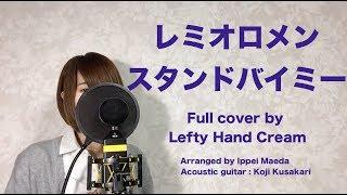 レミオロメン / スタンドバイミー Full cover by Lefty Hand Cream Arra...