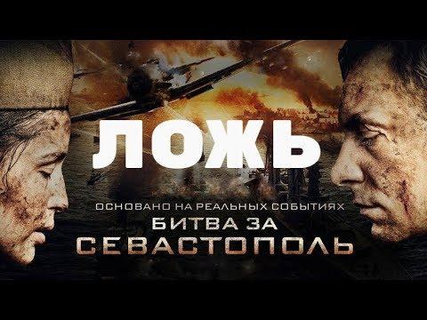 """Фильм """"Битва за Севастополь"""": как было на самом деле."""