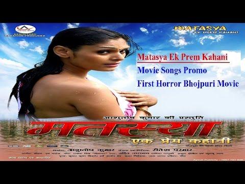 matasya-ek-prem-kahani-#-movie-songs-promo-#-first-horror-bhojpuri-movie