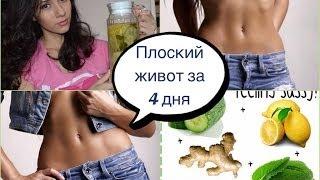 видео Вода сасси: рецепт для похудения, отзывы