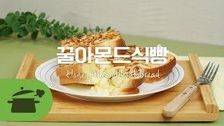 SUB) 식빵위에 퐁신퐁신한 커스터드크림이 ★ 꿀아몬드…