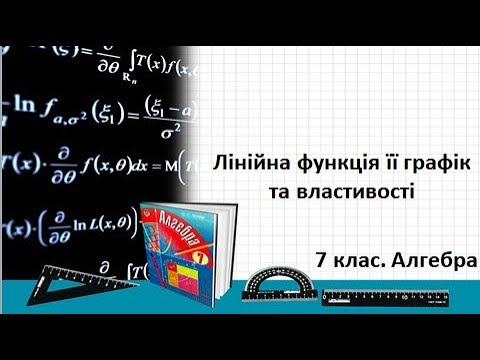 7 клас. Алгебра. Лінійна функція її графік та властивості