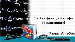 Лінійна функція її графік та властивості