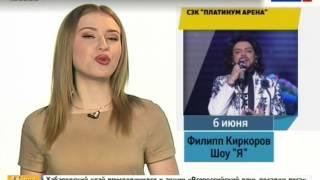 Вести-Хабаровск. Афиша