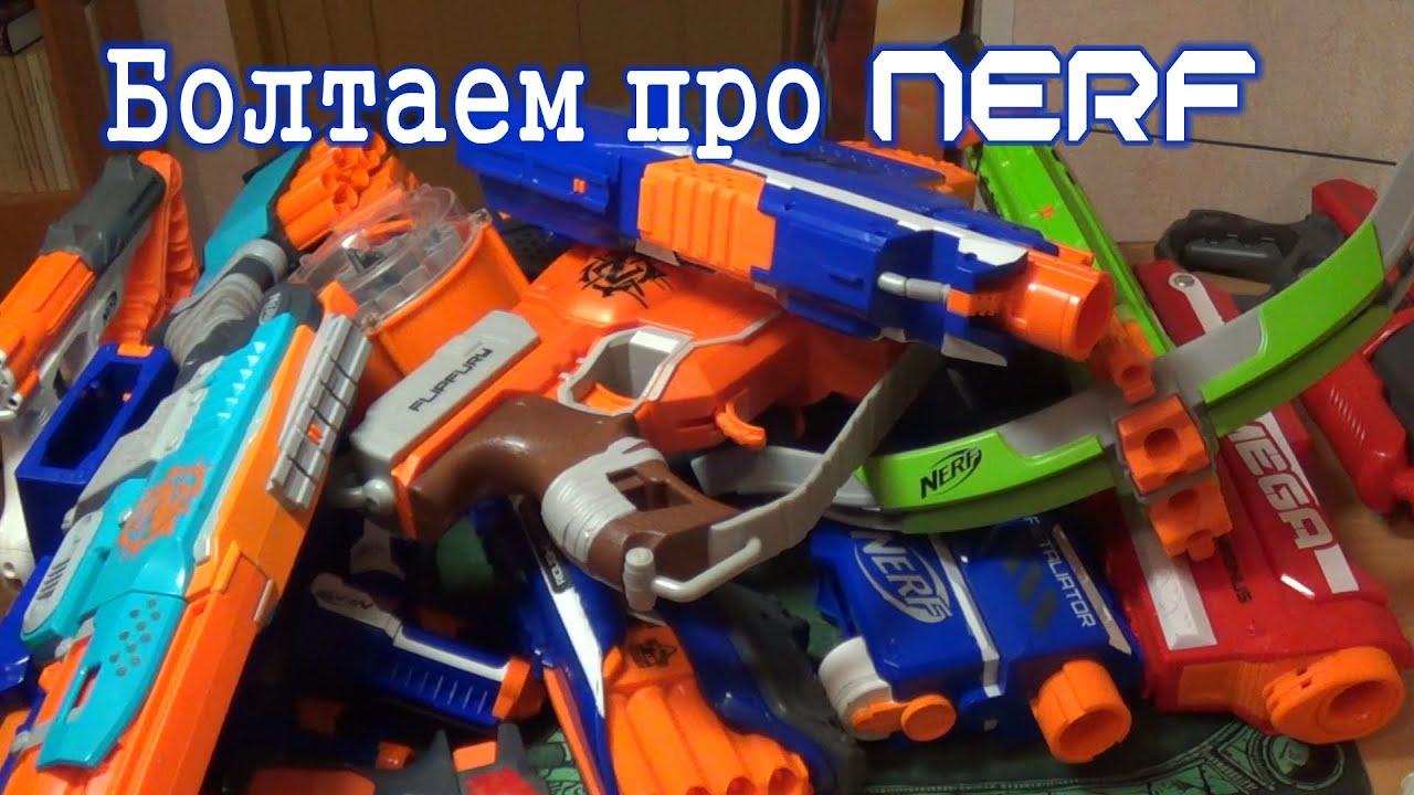 Игрушки nerf, покупайте в лучшем интернет-магазине детских товаров дочки и сыночки. Скидки и акции, оплата при получении.
