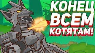 КОНЕЦ ВСЕМ КОТЯТАМ! - StrikeForce Kitty