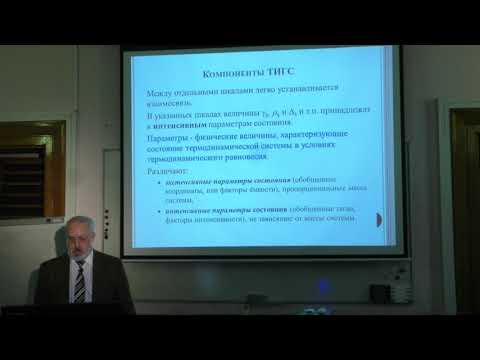 Королев В. А. - Термодинамика грунтов - Методологические основы термодинамики в инженерной геологии