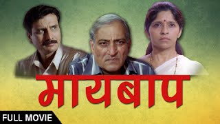 May Baap - Full Movie - Sandeep Kulkarni, Mohan Agashe, Aditi Deshpande - Classic Marathi Drama