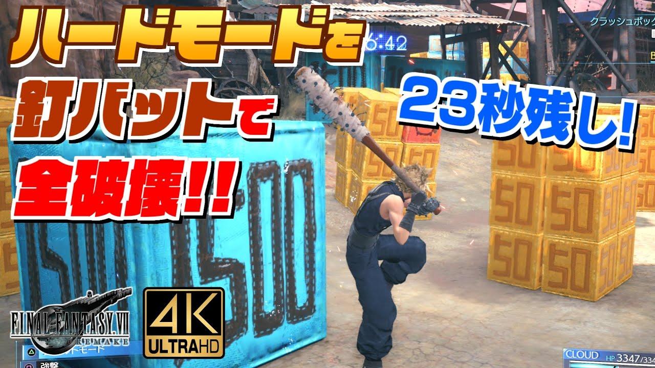 FF7R クラッシュボックス ハード 釘バットで全破壊 23秒残し+おまけ【Final Fantasy VII Remake 4K ミニゲーム攻略解説】