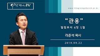 """2019년 9월 22일 주일 설교 - """"빌립보서 강해 …"""