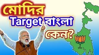 বিজেপির টার্গেট বাংলা কেন ? | | লোকসভা ভোট 2019 | | West Bengal Election 2019
