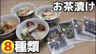 ハマグリや金目鯛がのった高級お茶漬けを食べる!