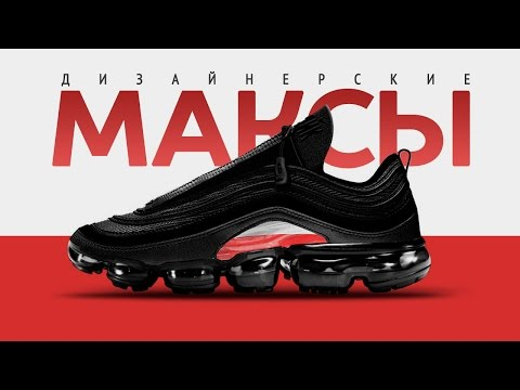 Дизайнерские Nike Air Max Revolutionairs Голосуем за Артемия