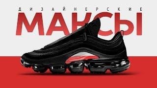 Дизайнерские Nike Air Max Revolutionairs! Голосуем за Артемия 🔥