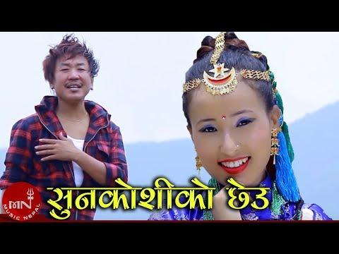 Sunkoshiko Chheu by Rajesh Payal Rai & Chandra Kala Rai HD