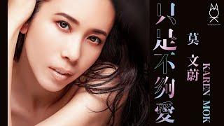 莫文蔚 Karen Mok《只是不夠愛 Not Enough Love》Official Music Video - 《飛虎之雷霆極戰》主題曲