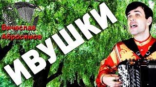 ИВУШКИ под баян - поет Вячеслав Абросимов