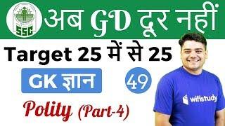 9:00 PM - SSC GD 2018   GK by Sandeep Sir   Polity
