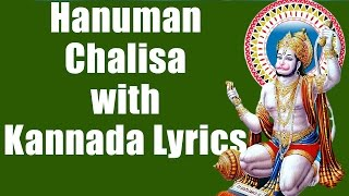 HANUMAN CHALISA WITH KANNADA LYRICS -  Devotional Lyrics - Bhakthi