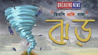 তিতলি শেষ, আসছে ঘূর্ণিঝড় 'গাজা'🤣👌(Titli Naki Gaja Jhor)🌪 | Bangla funny video 2018 |mr adda buzz