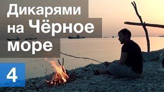 Дикарями на Чёрное море   День 4 из 6