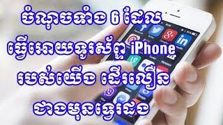 ចំណុចទាំង 6 ដែលធ្វើអោយទូរស័ព្ទ iPhone របស់យើង ដើរលឿនជាងមុនទ្វេរដង / 6 Points for iPhone faster