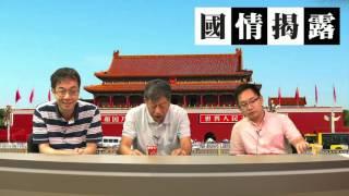 江澤民中風,慶親王快出事〈國情揭露〉2016-09-20 f