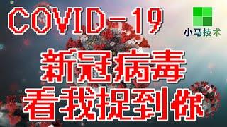 【Node.js】COVID-19 - 新冠来袭,看我捉到你 by Rakuten RapidAPI