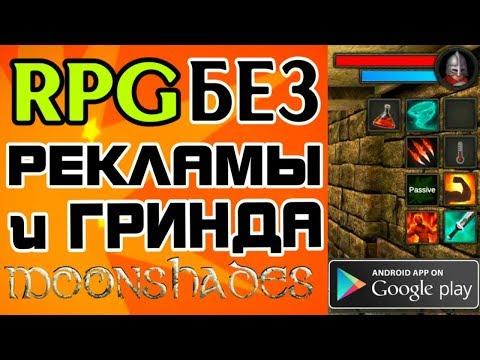 Moonshades: RPG Подземелье - БЕЗ гринда и рекламы на русском [ПЕРВЫЙ ВЗГЛЯД] Android