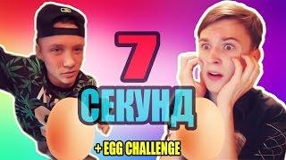 7 СЕКУНД + EGG CHALLENGE | ЯЙЦА ОБ ГОЛОВУ