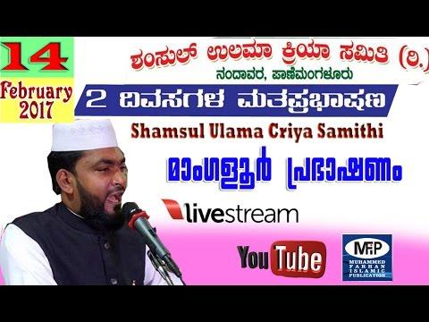 Kabeer Baqavi Live 14/02/2017│Mangalore,Nandavara,BC Road│Shamsul Ulama Kriya Samidhi│MFiP