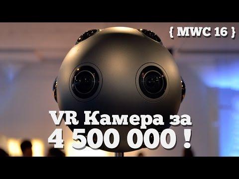 VR камера за 4,5 миллиона рублей от Nokia [MWC16]