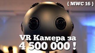 VR камера за 4,5 миллиона рублей от Nokia [MWC'16]