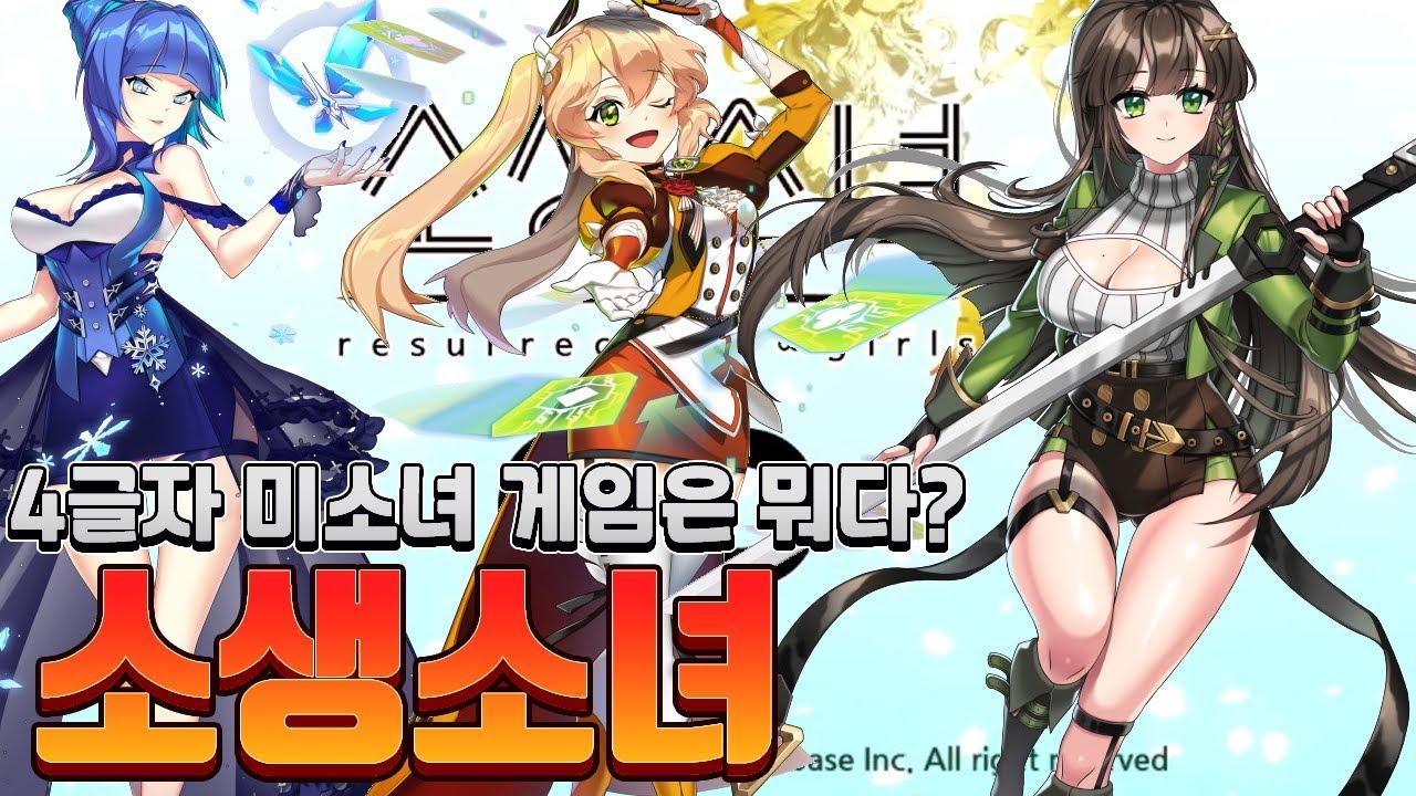 실시간 디펜스 PVP 미소녀 게임 '소생소녀' 리뷰 [모바일 게임]