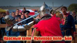 Красный холм - Куликово поле - Бой
