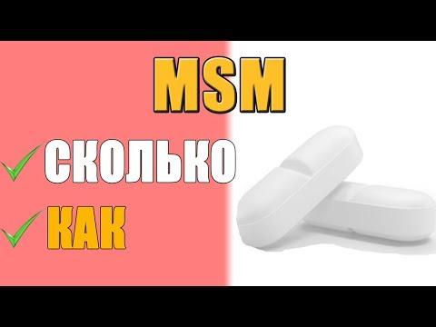 MSM Как Правильно Принимать Для Суставов и Здоровья
