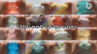 오렌지 캬라멜 노래 랜덤 가사쓰기 / 수아