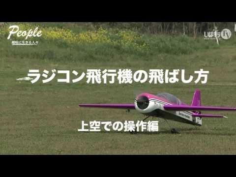 空で遊ぼうラジコン飛行機の難しいからこそハマる世界ラジコン飛行機の飛ばし方上空での操作編|People