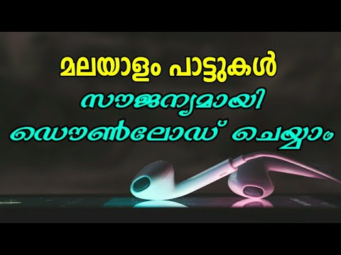 How to download Malayalam Songs | Download latest MP3 songs