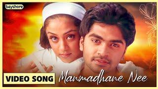 Manmathan - Manmadhane Nee | Silambarasan | Jyothika | Goundamani | Santhanam