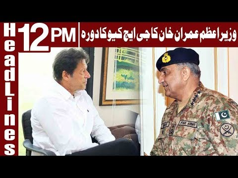 PM Imran Khan Attends Security Briefing at GHQ | Headlines 12 PM | 30 August 2018 | Express News
